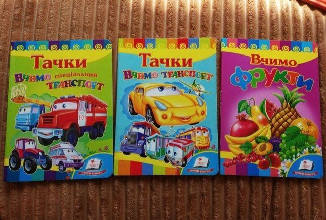Книги для деток стихи