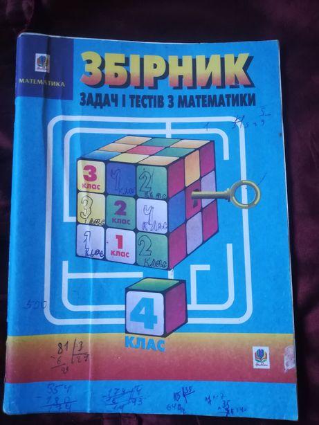 збірник задач і тестів з математики 4 клас