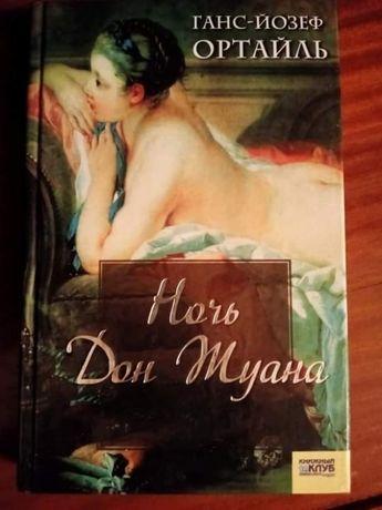Продам Новую Книгу Ночь Дон Жуана Автор Ганс-Йозеф Ортайль