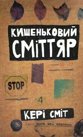 """"""" Кишеньковий сміттяр """" Кери Смит на укр. языке Супер Цена"""