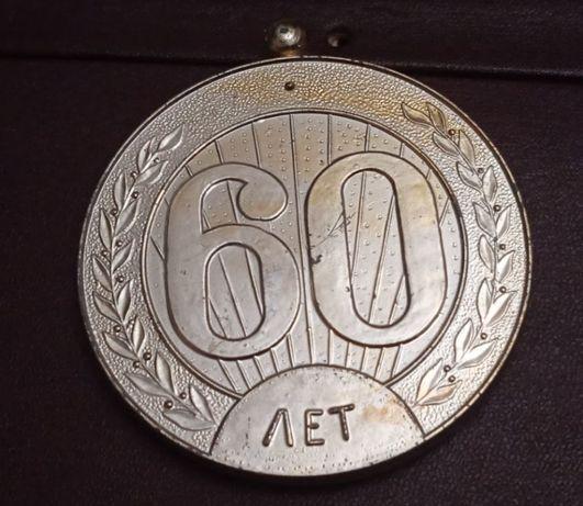 Медаль сувенирная 60 лет