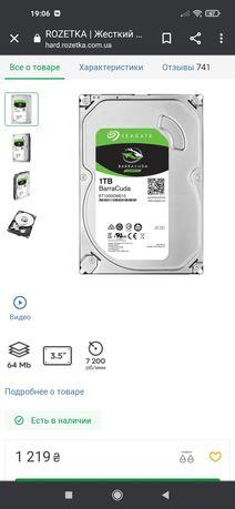 Жесткий диск Seagate BarraCuda HDD 1TB 7200rpm 64MB ST1000DM010 3.5 S