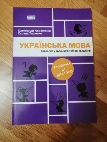 Продаю книжку з української мови для підготовки до ЗНО та ДПА