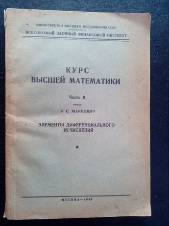 Книга-пособие Курс высшей математики 1948 год.