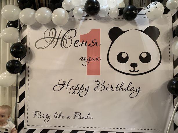 Фотозона банер Панда 1 рік Женя