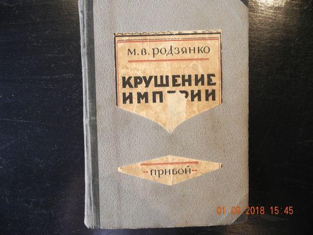 продам раритетную книгу Крушение империи