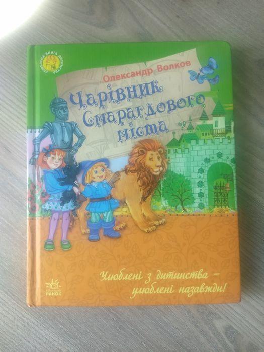 Цікаві книги для дітей Ровно - изображение 1