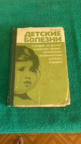 """Продам книгу """"Детские болезни""""."""