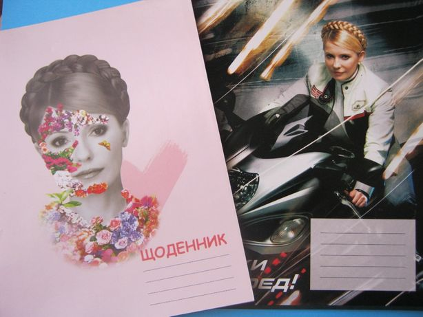 Дневник Ю. Тимошенко 2007