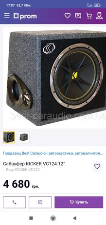 """Сабвуфер KICKER VC124 12"""""""