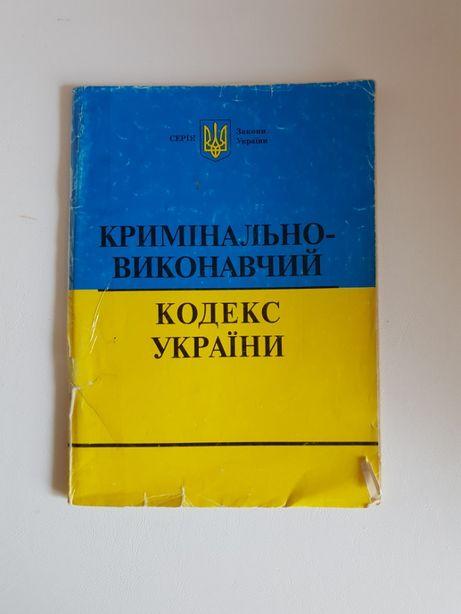 Кримінально-виконавчий кодекс України