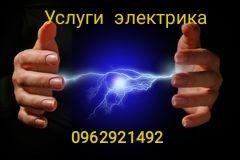 Услуги Электрика Днепр