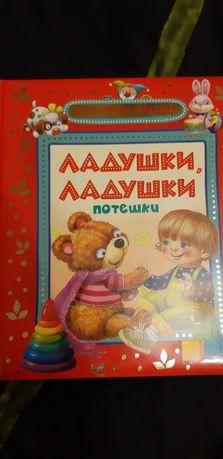 Детская книга с потешками Ладушки ладушки