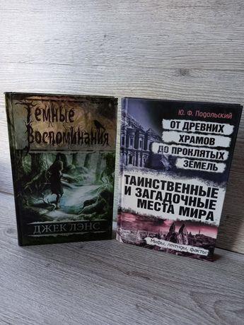 Книги в жанре фентези, мифы, детектив
