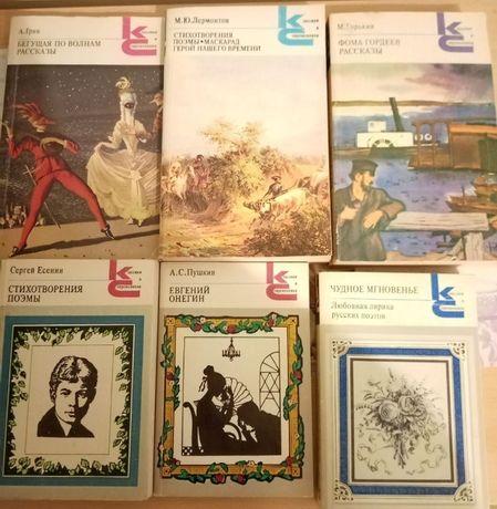 Сборники книжек русской литературы