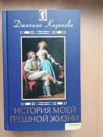 """Джакомо Казанова """"История моей грешной жизни"""""""
