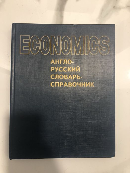 Economics экономика англо - русский словарь - справочник Киев - изображение 1