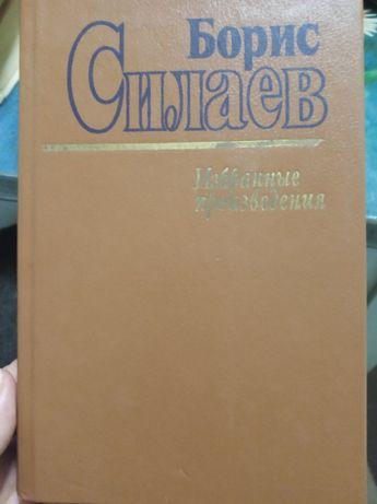 Борис Силаев Избранные произведения