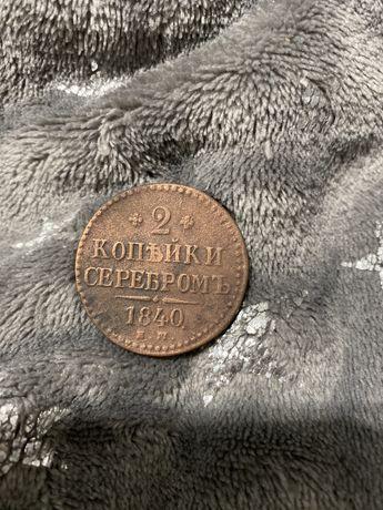 Монета 1840 года