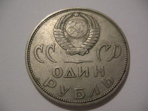 Памятная монета 1 рубль 1965 г 20 летию победы над германией в ВОВ