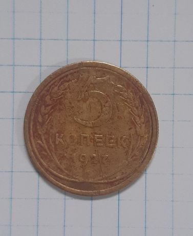5 копеек 1927 года, оригинал