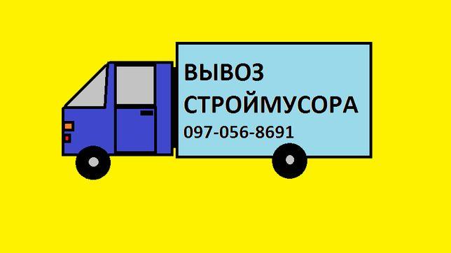Вывоз строительного мусора Вышгород, Буча, Ирпень, Гостомель, Коцюбинс