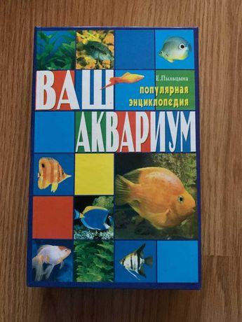 """""""ваш акваріум"""", автор - Пильцина. популярна енциклопедія"""