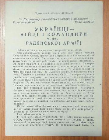 Листовка ОУН УПА #2