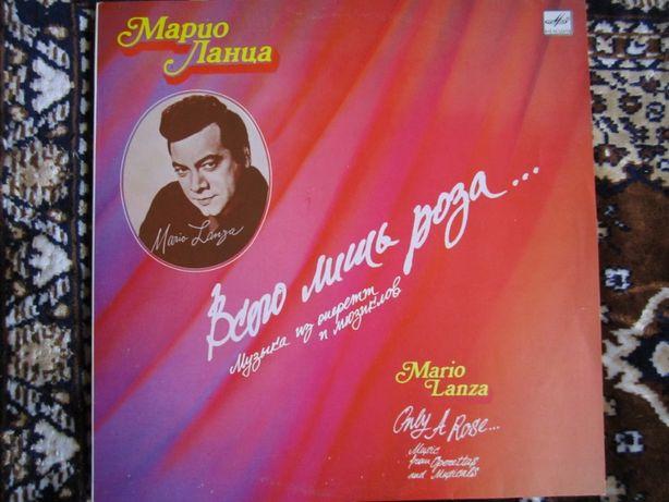 Пластинка Mario Lanza – Марио Ланца «Всего лишь роза...»