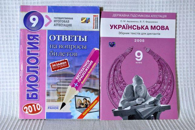 Гос. Аттестация Биология 9 кл., Укр. мова 9 кл. Атестацiя