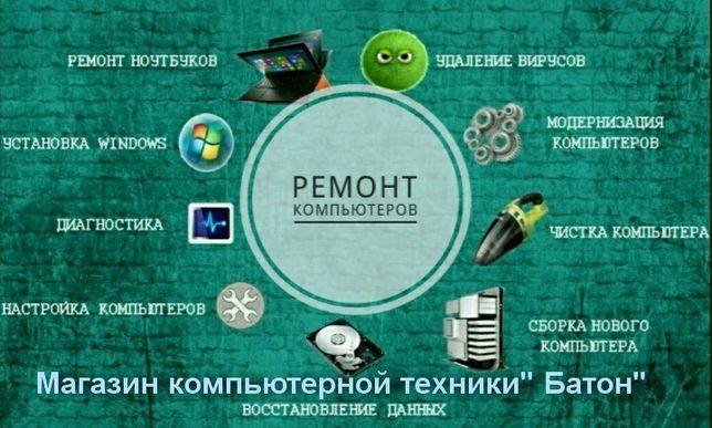 Ремонт, чистка, апгрейд ноутбуків та комп'ютерів. Налаштування ОС.