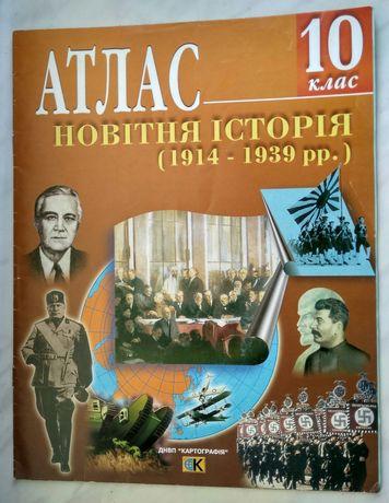 Атлас. Новітня історія (1914-1939), 10 клас. Картографія. Карты