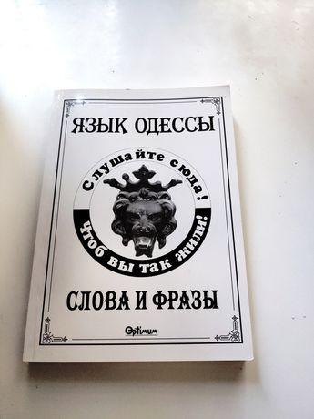 Книга афоризмов и специфических выражений)