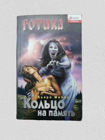 """Роман в жанре ужасы. Серия леденящие кровь истории. """"Кольцо на память"""""""