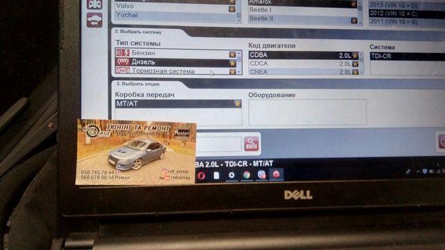 Комп'ютерна діагностика авто,та ремонт авто на виїзді