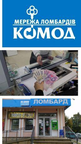 Позики, кредити, Гроші під заставу (Тернопіль), Ломбард виручає