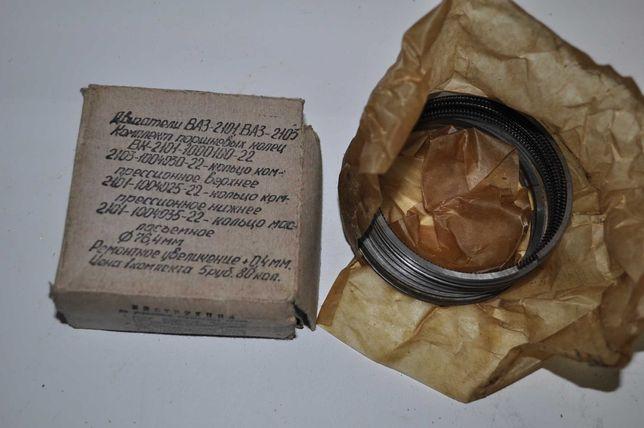 Поршневые кольца ВАЗ 2101 Ссср