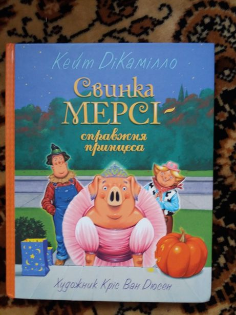 Казки дитяча книга Свинка Мерси К. ДиКамилло