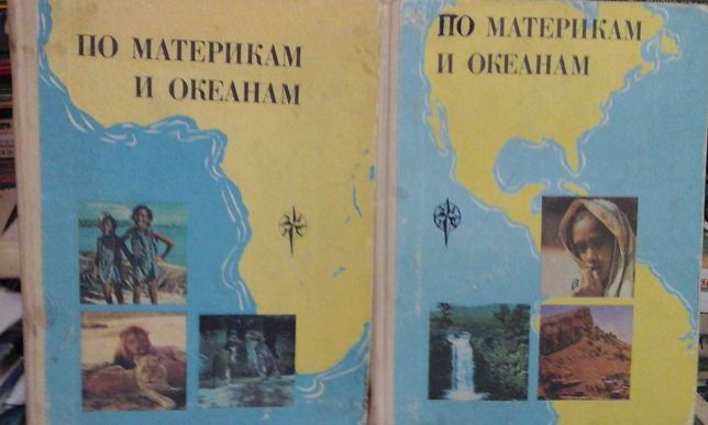 Учебники СССР География Материки и Океаны внекласное Чтение Смирнова