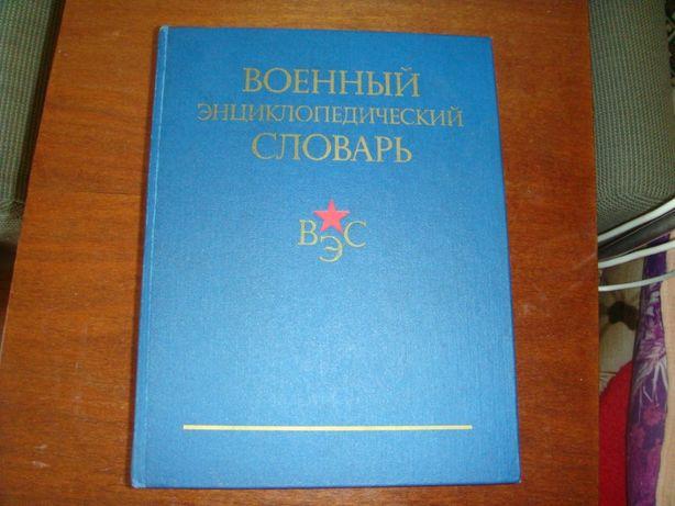 словарь енциклопедический военный