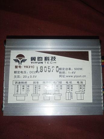 Контролёр для электровелосипеда или самоката 24 вольта , 500 ватт