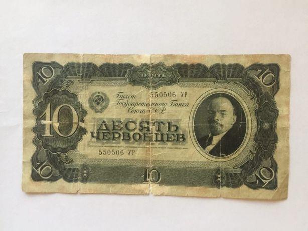 продам- 10 червонцев 1937 года