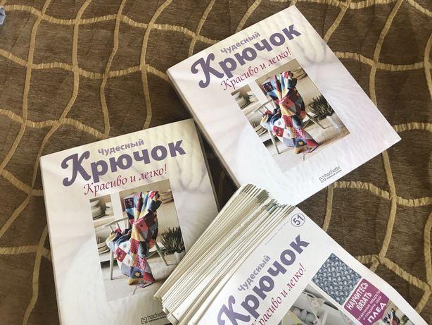 Коллекция журналов «Чудесный крючок»