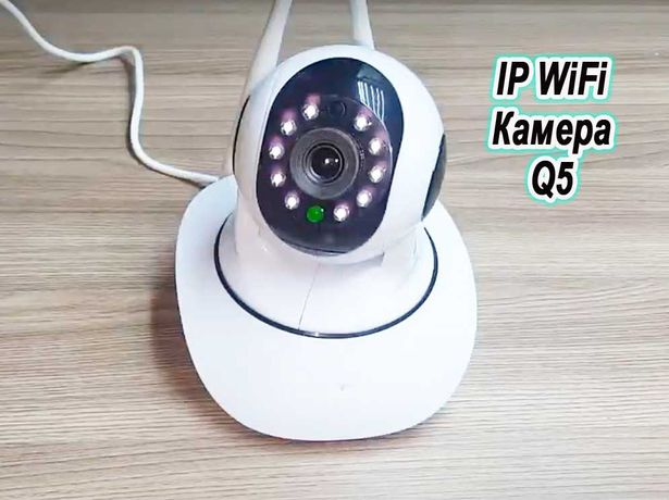 IP Камера видеонаблюдения Smart Q5, WiFi Две антенны, онлайн + запись