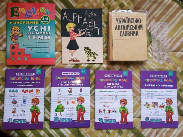Лот: тетради с английского 1-4 клас, усные темы, словарь English.