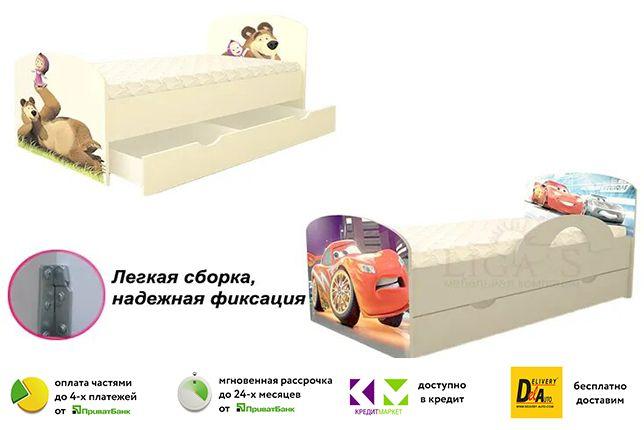 Детская кровать HAPPY с бесплатной доставкой по Украине