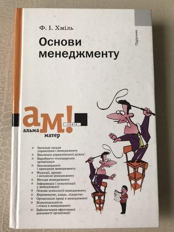 Основи менеджменту Хміль (книга)