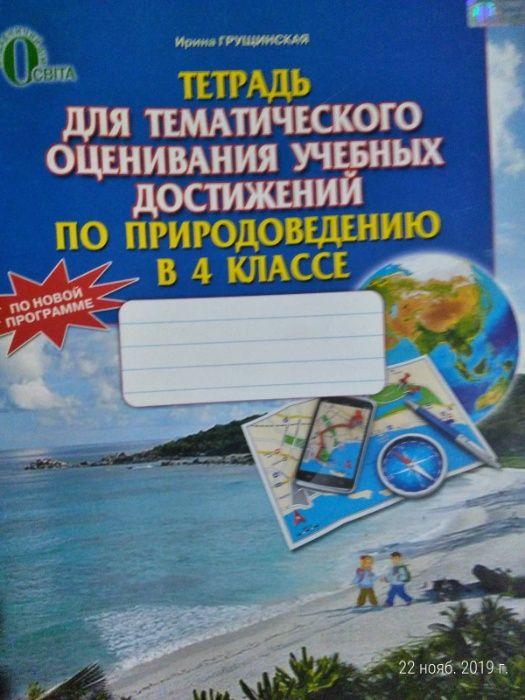 Тестові контрольні з географії 4, 6 клас