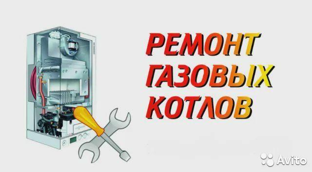Ремонт,установка газовых котлов