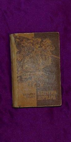 книга Вальтер Скотт Квентин Дорвард